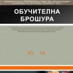 А5-брош.4.jpg