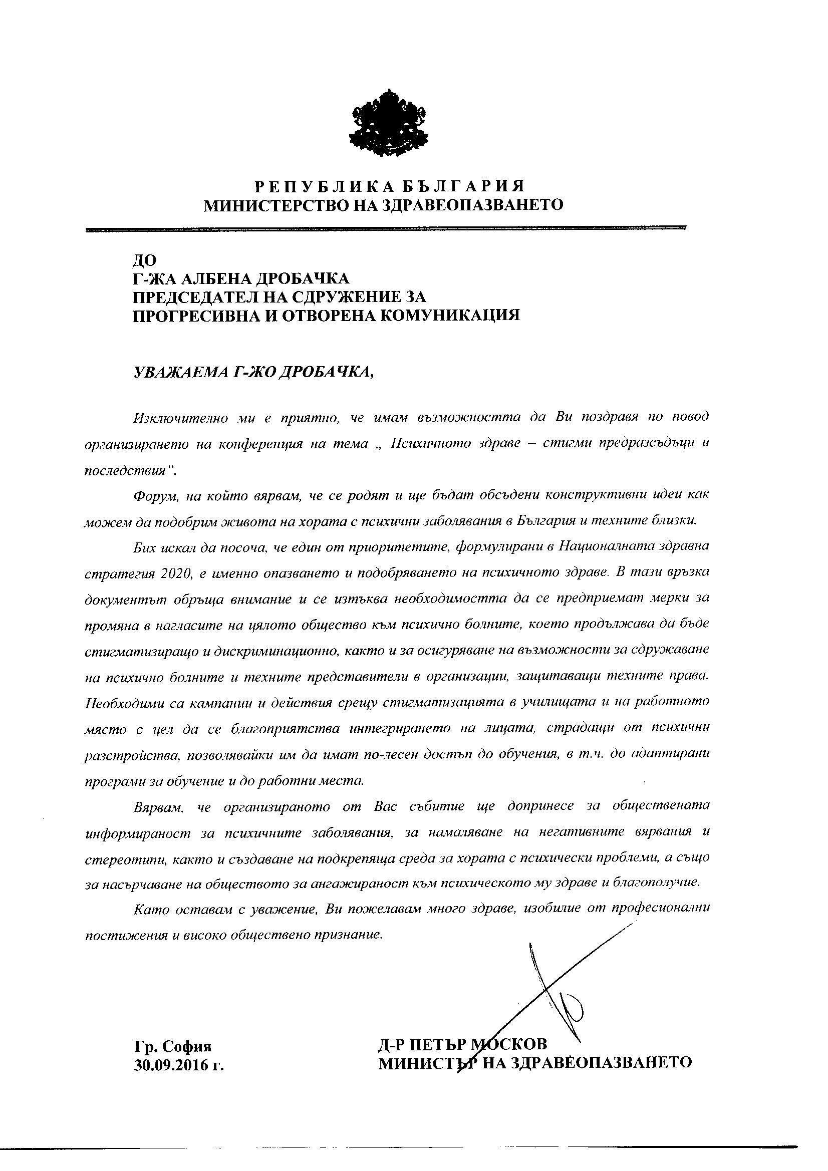 pozdravitelen-adres-petar-moskov